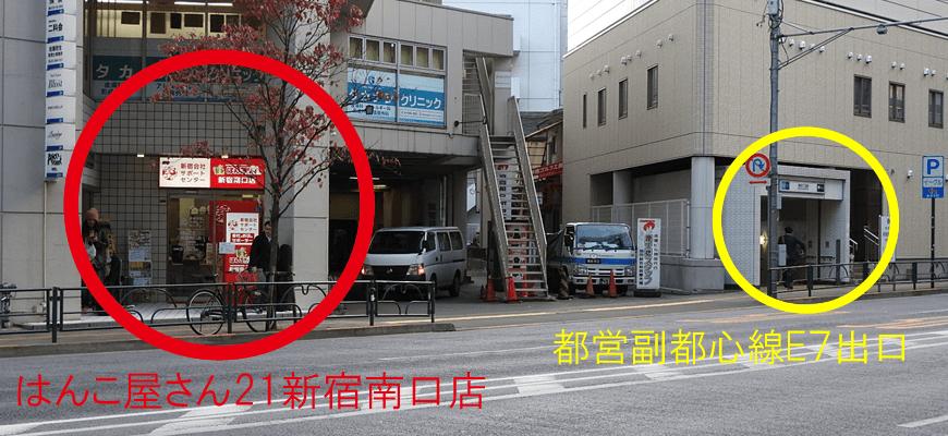 はんこ屋さん21新宿南口店とE7出口