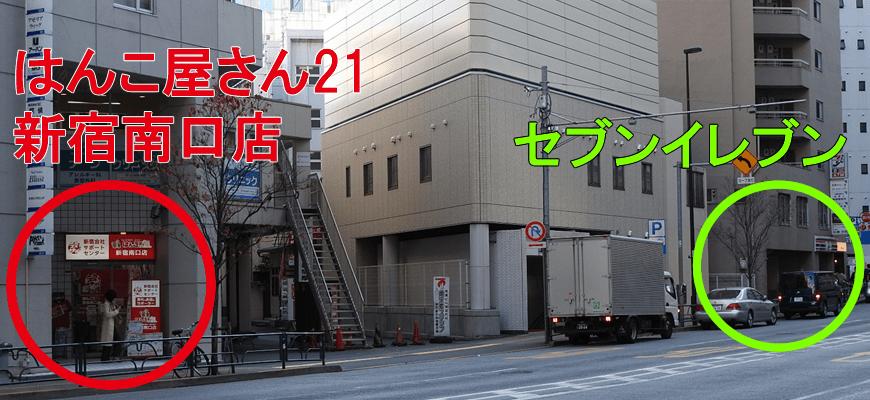 はんこ屋さん21新宿南口店とセブンイレブン